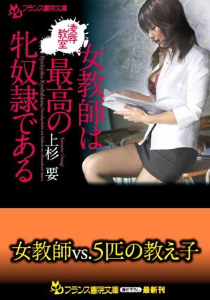 凌辱教室 女教師は最高の牝奴隷である