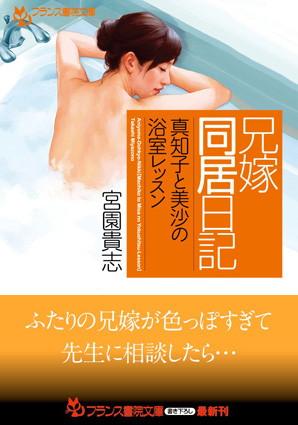 兄嫁同居日記【真知子と美沙の浴室レッスン】