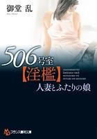 506号室【淫檻】人妻とふたりの娘