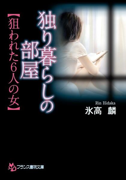 独り暮らしの部屋【狙われた6人の女】