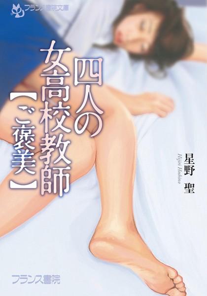 四人の女高校教師【ご褒美】