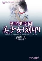 獣字架学園 美少女【刻印】