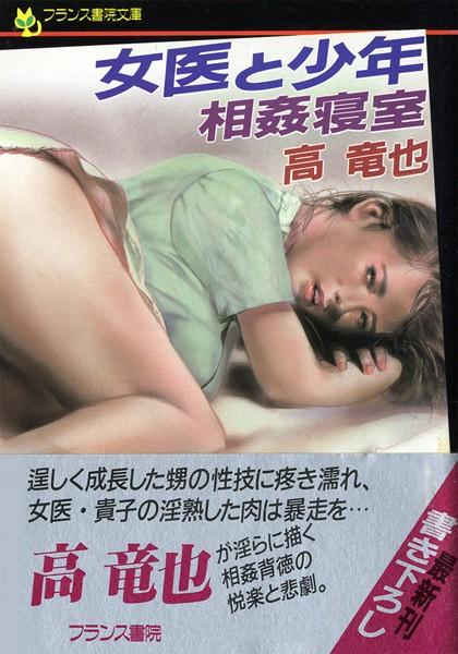 女医と少年・相姦寝室
