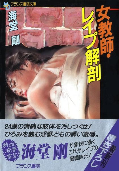 女教師・レイプ解剖
