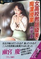 女高校教師綾美・痴漢授業