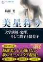 美星狩り 大学講師・史摩、そして潤子と留美子