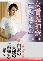 女看護師寮【忍び込み】