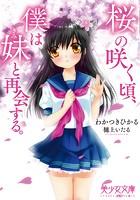 桜の咲く頃、僕は妹と再会する