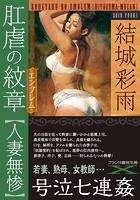 肛虐の紋章【人妻無惨】