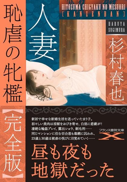 人妻 恥虐の牝檻【完全版】