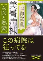 美臀病棟【女医と熟妻】