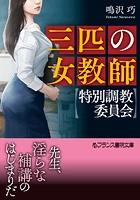 三匹の女教師【特別調教委員会】