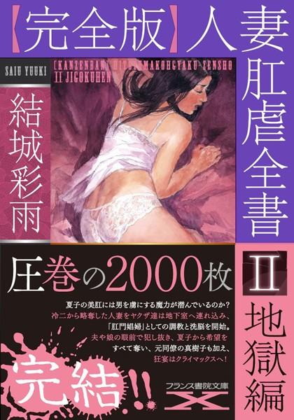 【完全版】人妻肛虐全書