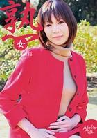 熟女 Natsumi33 b651atetu00039のパッケージ画像