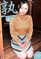 熟女 Arisa33 b651atetu00041のパッケージ画像