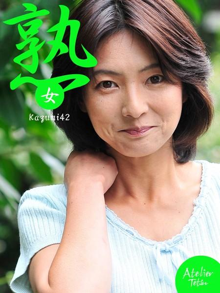 熟女 Kazumi42