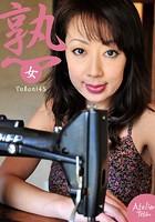 熟女 Yukari45 b651atetu00045のパッケージ画像
