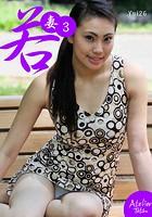 若妻 3 Yui26 b651atetu00046のパッケージ画像