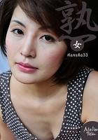 熟女 Haruka33 b651atetu00048のパッケージ画像