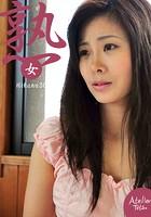 熟女 Hikaru30 b651atetu00049のパッケージ画像