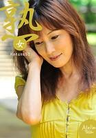 熟女 Hotaru52 b651atetu00050のパッケージ画像