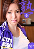 熟女 Mizuki36 b651atetu00051のパッケージ画像