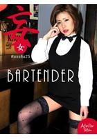 妄女 Haruka25 Bartender b651atetu00058のパッケージ画像