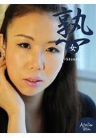 熟女 Hitomi40 b651atetu00059のパッケージ画像