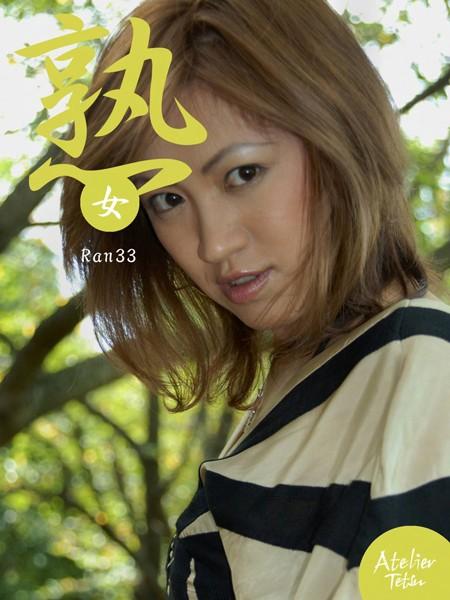 熟女 Ran33