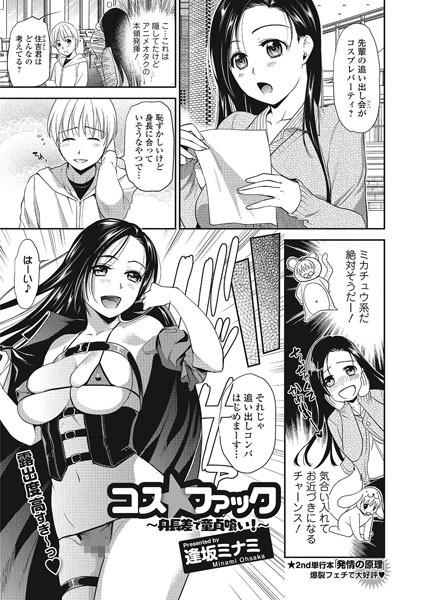 コス★ファック 〜身長差で童貞喰い!〜