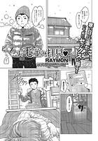 お毛並み拝見(単話)