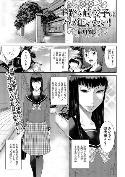 王路ヶ崎桜子はハメ狂いたい!