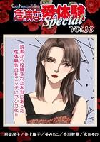 危険な愛体験special 10