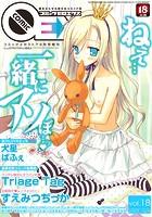 コミックゼロエクス Vol.18