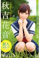 【ロリ】新人Debut!! Vol.1 / 秋吉花音