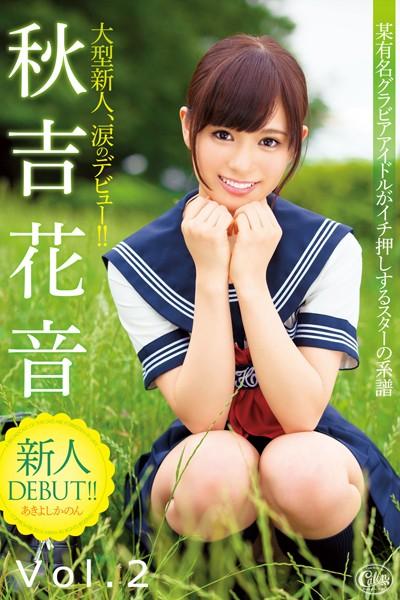 【ロリ】新人Debut!! Vol...