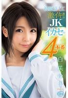 【ロリ】激イキ!!JK Vol.1 / 白咲ゆず
