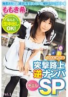 【ロリ】突撃路上逆ナンパ中出しSP Vol.1 / ももき希
