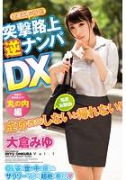 【ロリ】突撃路上逆ナンパ Vol.1 / 大倉みゆ