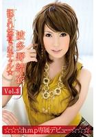 波多野結衣-犯され体質のドMギャル Vol.3-