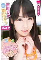 佳苗るか-カワイイ顔して凄まじい射精へ導くスーパーアイドル Vol.2-