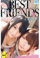 【レズ】親友レズ Vol.3 佳苗るか&乙葉ななせ