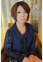 熟女楽園 葉山弓子 b674azjrn00009のパッケージ画像