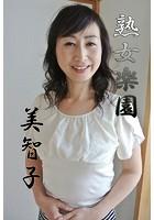 熟女楽園 美智子 b674azjrn00012のパッケージ画像