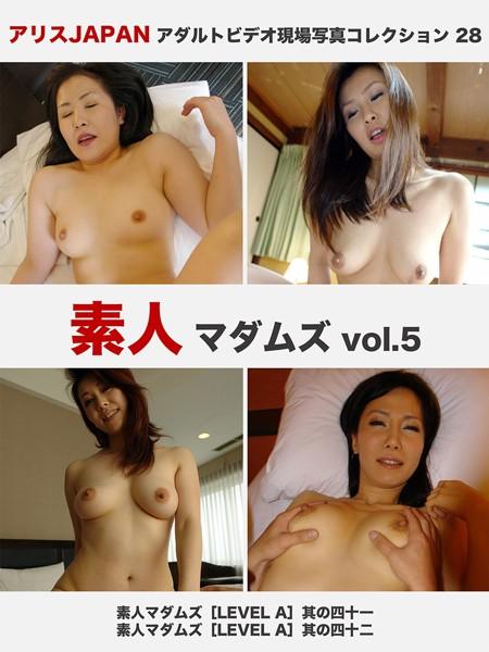アリスJAPAN アダルトビデオ現場写真コレクション28 素人マダムズ vol.5