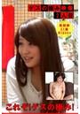 【素人・巨乳】ゲスの極み映像2人目 / Minako