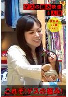 【素人・人妻】ゲスの極み映像6人目 / Akari