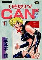 いきなりっ!CANCAN