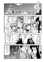 宵闇の魔法使い(単話)