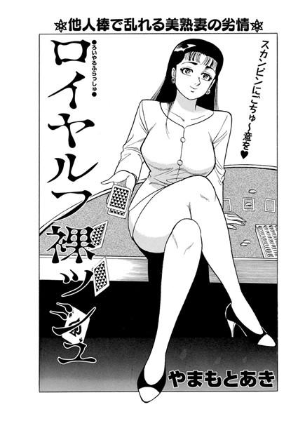 ロイヤルフ裸ッシュ(単話)